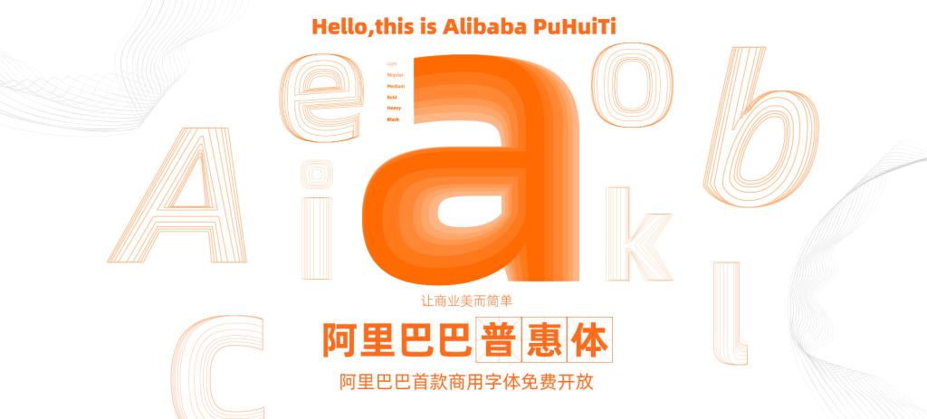 阿里巴巴普惠体Alibaba Sans官方免费下载插图