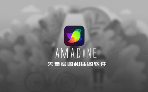 Amadine 1.0.4/矢量绘图新利器/MAC版更新至1.1