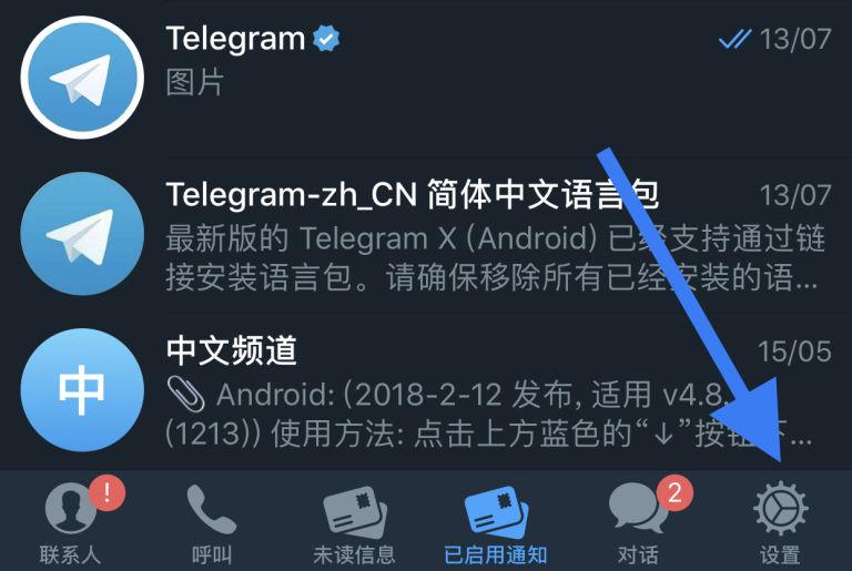 Nicegram清理缓存设置教程插图
