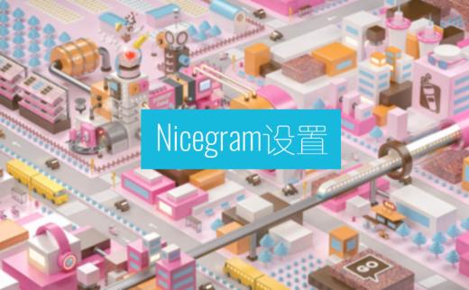 Nicegram清理缓存设置教程