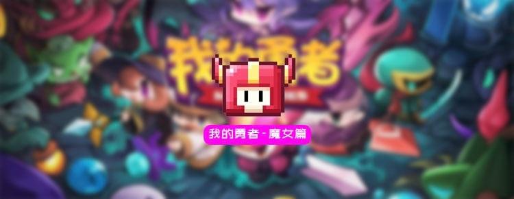 像素风格网络游戏《我的勇者-魔女篇》