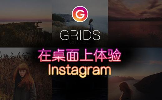 Grids-适用于PC桌面上的Instagram客户端