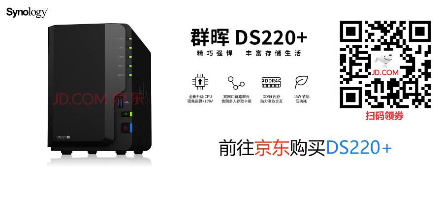 Synology群晖 ds220+开箱体验插图(1)