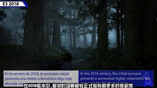 《最后生还者:第二部》正式版对比早先演示 游戏画面存在缩水