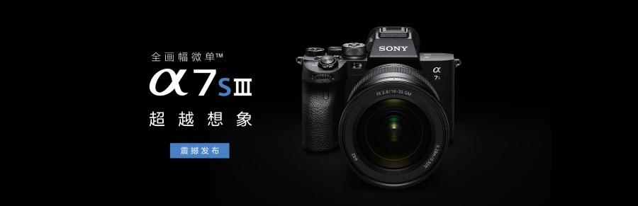 时隔 5 年,索尼于昨晚举行Imagination in Motion线上发布会 ,发布了微单™ 相机 α7S III