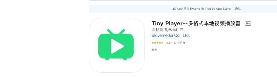 Tiny Player–多格式本地视频播放器