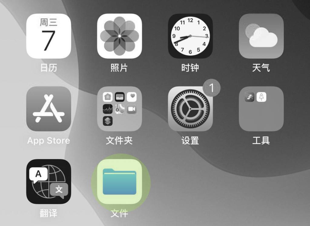 如何在iPhone或iPad上查找下载的文件插图