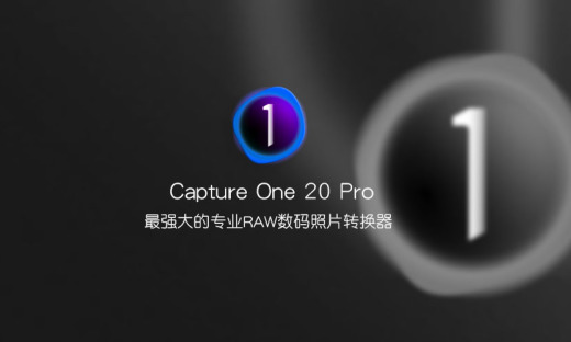 Capture One 20 Pro-强大的RAW数码照片转换器