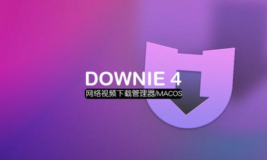 Downie 4-网络视频下载管理器