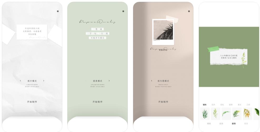 纸言-片纸三两语-ios-app下载插图