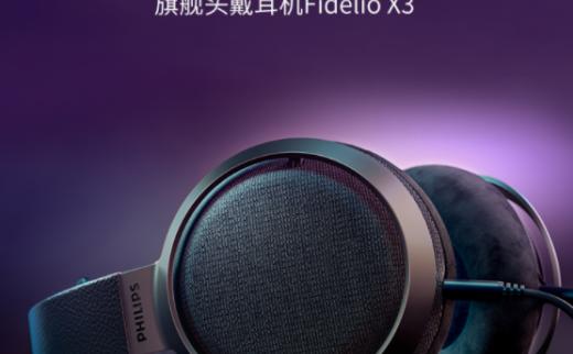 飞利浦Fidelio X3