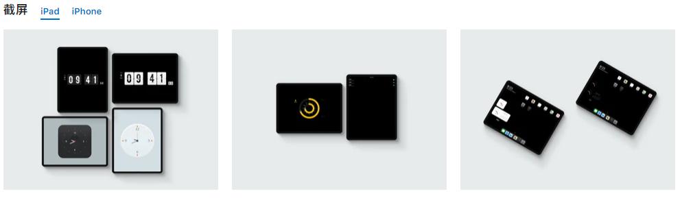 桌面时钟-漂亮的拟物和翻页时钟-IOS插图1