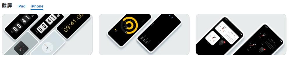 桌面时钟-漂亮的拟物和翻页时钟-IOS插图