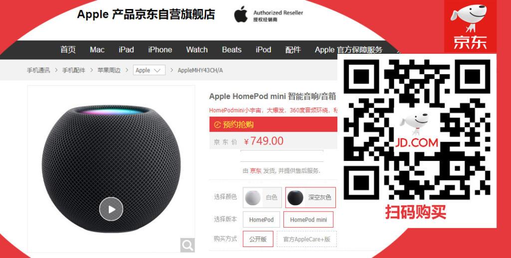 HomePod mini与HomePod对比插图