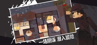 连环清道夫: 潜入现场清理一切证据-快节奏的动作游戏-限时优惠中插图2