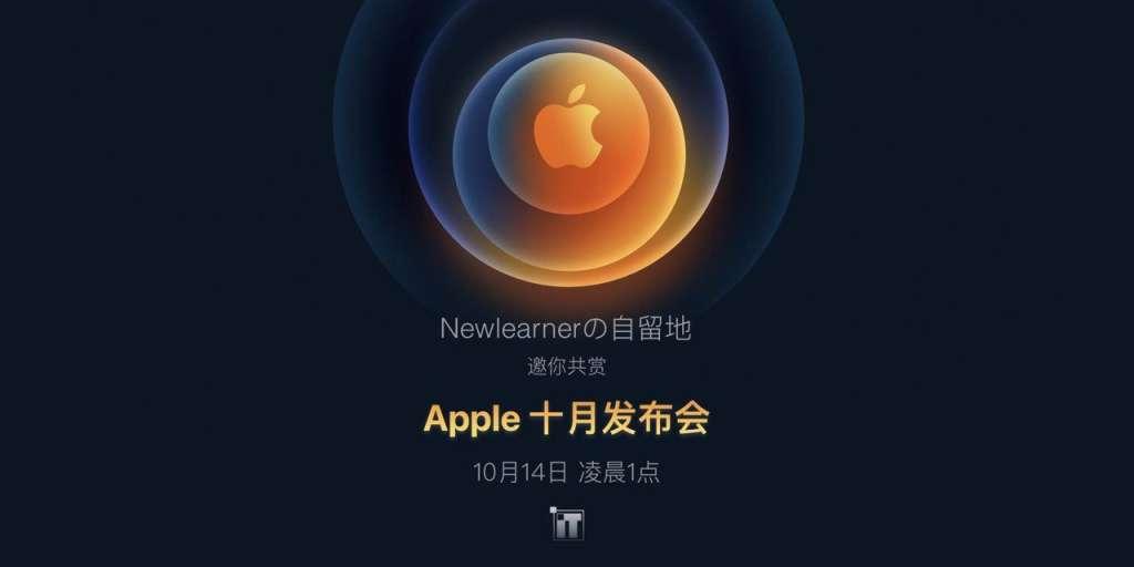 Apple 2020 十月新品发布会插图