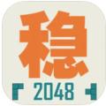 不稳定的2048-俄罗斯方块和2048结合体游戏-IOS