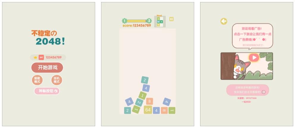 不稳定的2048-俄罗斯方块和2048结合体游戏-IOS插图